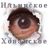 Форум Информационного кольца Ильинского муниципального района